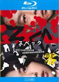【Blu-ray】「SPEC〜零〜」警視庁公安部公安第五課 未詳事件特別対策係事件簿 ディレクターズカット版