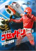 恐竜戦隊コセイドン VOL.3