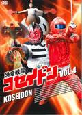 恐竜戦隊コセイドン VOL.4
