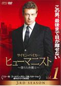 ヒューマニスト 〜堕ちた弁護士〜 3RD SEASONセット