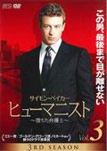 ヒューマニスト 〜堕ちた弁護士〜 3RD SEASON Vol.3