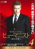 ヒューマニスト 〜堕ちた弁護士〜 3RD SEASON Vol.4