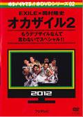 めちゃ2イケてるッ!赤DVDシリーズ02 EXILE×岡村隆史 オカザイル2 もうデブザイルなんて言わないでスペシャル!!