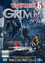GRIMM������� vol.8