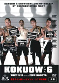 最狂地下格闘技「黒王」 Vol.6 上巻 黒王ライト級トーナメント・ST対抗戦編