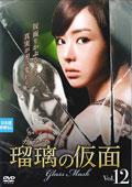 瑠璃<ガラス>の仮面 Vol.12