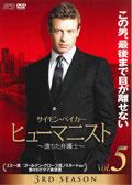 ヒューマニスト 〜堕ちた弁護士〜 3RD SEASON Vol.5