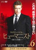 ヒューマニスト 〜堕ちた弁護士〜 3RD SEASON Vol.6