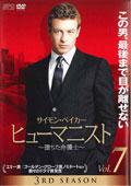ヒューマニスト 〜堕ちた弁護士〜 3RD SEASON Vol.7
