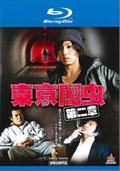 【Blu-ray】東京闇虫 第二章