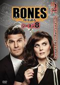 BONES −骨は語る− シーズン8 vol.2
