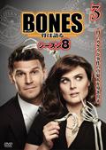 BONES −骨は語る− シーズン8 vol.3