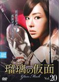 瑠璃<ガラス>の仮面 Vol.20