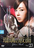 瑠璃<ガラス>の仮面 Vol.23