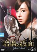 瑠璃<ガラス>の仮面 Vol.24