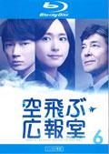 【Blu-ray】空飛ぶ広報室 Vol.6