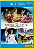 【Blu-ray】東京ディズニーリゾート ザ・ベスト -冬 & エレクトリカルパレード- <ノーカット版>