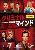 クリミナル・マインド FBI vs. 異常犯罪 シーズン7 Vol.5