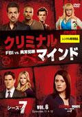 クリミナル・マインド FBI vs. 異常犯罪 シーズン7 Vol.6