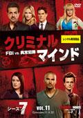 クリミナル・マインド FBI vs. 異常犯罪 シーズン7 Vol.11
