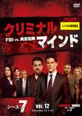 クリミナル・マインド FBI vs. 異常犯罪 シーズン7 Vol.12