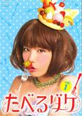 たべるダケ vol.1