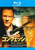 【Blu-ray】コンフェッション 復讐の暗殺者