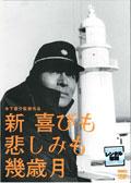 木下惠介生誕100年 新・喜びも悲しみも幾歳月