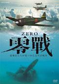 零戦 〜搭乗員たちが見つめた太平洋戦争〜 -前編-