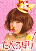 たべるダケ vol.2
