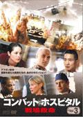 コンバット・ホスピタル 戦場救命 Vol.3