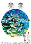 第4回 バナナTV〜グアム編〜【完全版】 Disc-1