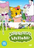 しまじろうのわお!Vol.15