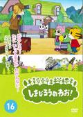 しまじろうのわお!Vol.16