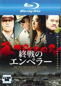 【Blu-ray】終戦のエンペラー