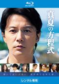 【Blu-ray】真夏の方程式