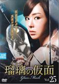 瑠璃<ガラス>の仮面 Vol.25