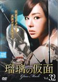 瑠璃<ガラス>の仮面 Vol.32