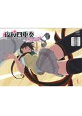 夜桜四重奏 -ハナノウタ- 1