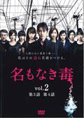 名もなき毒 vol.2