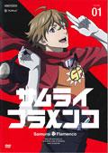 サムライフラメンコ VOLUME 01