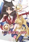 Fate/kaleid liner プリズマ☆イリヤ 4