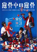第15回東京03単独公演「露骨中の露骨」