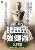 富田高久 肥田式強健術 入門篇