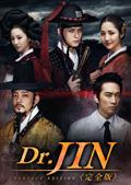 Dr.JIN <完全版>セット