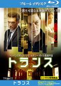 【Blu-ray】トランス