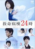 救命病棟24時 第5シリーズ 3