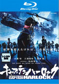 【Blu-ray】キャプテンハーロック