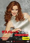 デスパレートな妻たち ファイナル・シーズン Vol.3