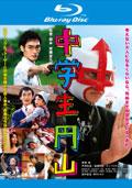 【Blu-ray】中学生円山